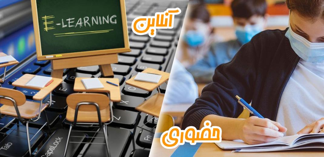 کلاس های آنلاین و حضوری